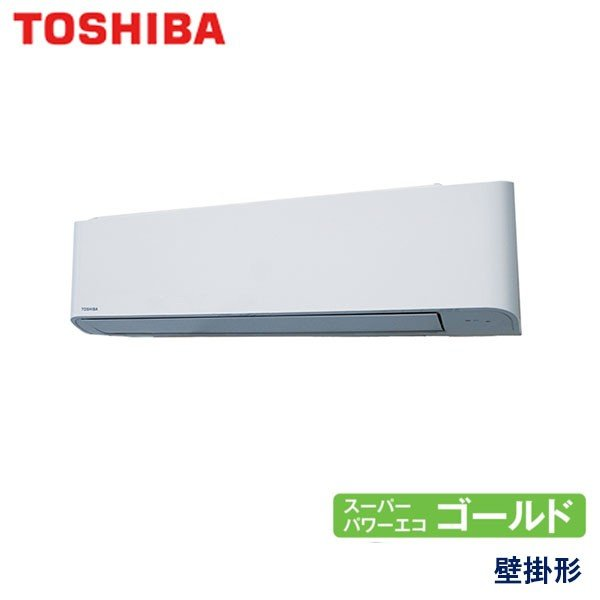 業務用エアコン 東芝 RKSA05633JX 壁掛形 2.3馬力 単相200V ワイヤレスリモコン