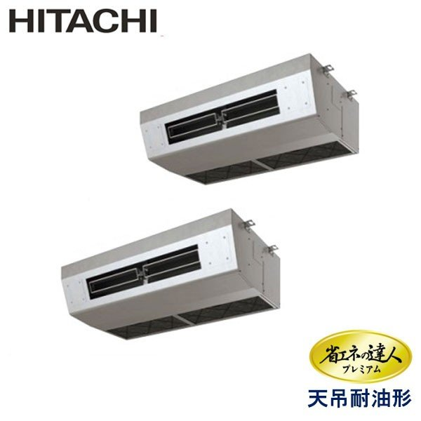 業務用エアコン 日立 RPCK-AP160GHP7-kobe 厨房用てんつり 6馬力 三相200V ワイヤードリモコン