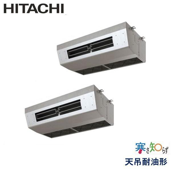 業務用エアコン 日立 RPCK-AP160HNP6-kobe 厨房用てんつり 6馬力 三相200V ワイヤードリモコン