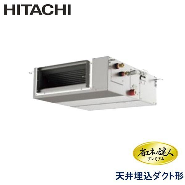 業務用エアコン 日立 RPI-AP56GHJC8 てんうめダクト 中静圧 2.3馬力 単相200V ワイヤードリモコン