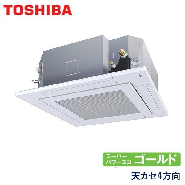 業務用エアコン 東芝 RUSA04533JX 天井カセット形4方向吹出し 1.8馬力 単相200V ワイヤレスリモコン 標準パネル