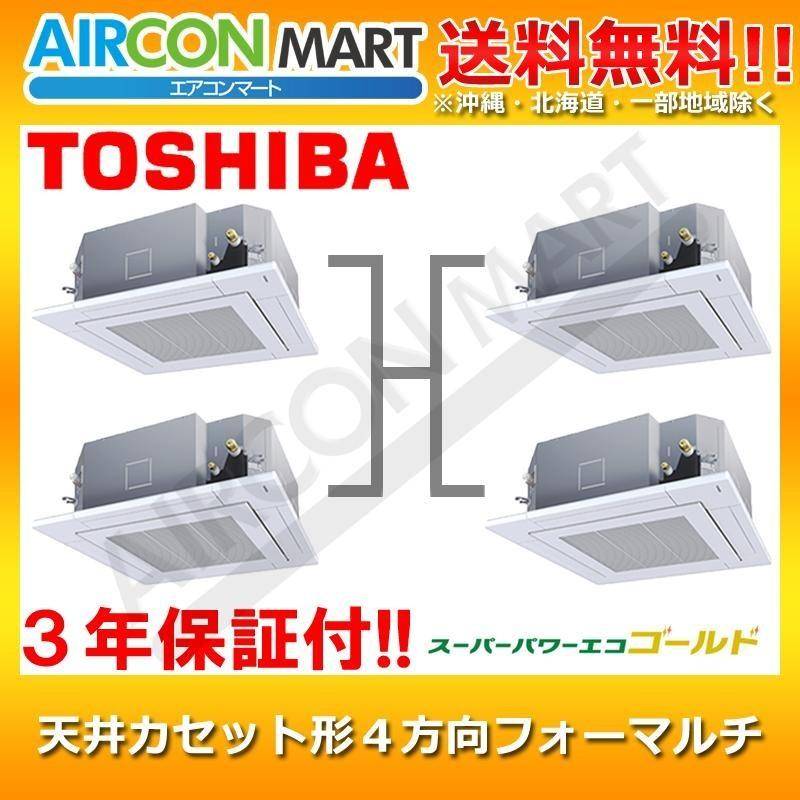 AUSF28077M 東芝 業務用エアコン 10馬力 天井カセット4方向 冷暖房 同時フォー (マルチ) 三相200V ワイヤード