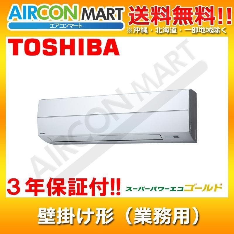 AKSA04067X 東芝 業務用エアコン 1.5馬力 壁掛け形 冷暖房 シングル 三相200V ワイヤレス