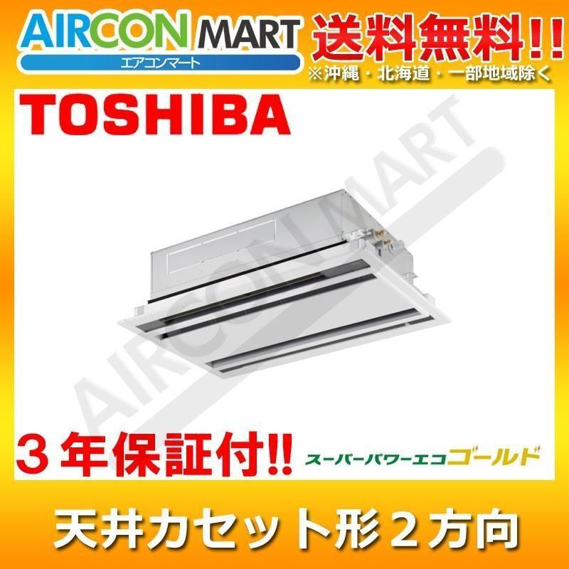 AWSA04557JM 東芝 業務用エアコン 1.8馬力 天井カセット2方向 冷暖房 シングル 単相200V ワイヤード