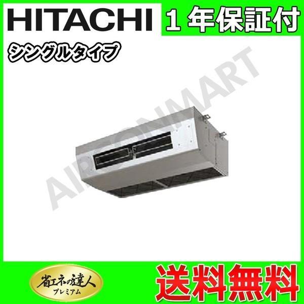 RPCK-AP80GHJ6 日立 業務用エアコン 3馬力 厨房用天井吊形 冷暖房 シングル 単相200V ワイヤード