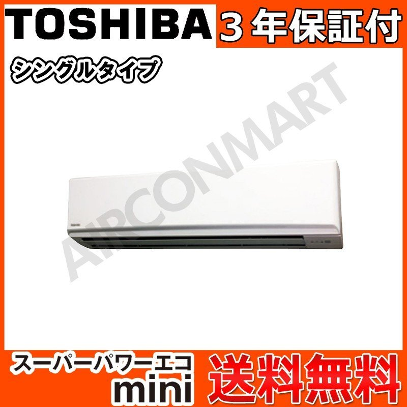 AKEA11237X 東芝 業務用エアコン 4馬力 壁掛形 冷暖房 シングル 三相200V ワイヤレス