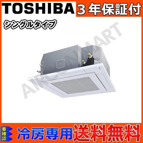 AURA04077M 東芝 業務用エアコン 1.5馬力 天井カセット4方向 冷房専用 シングル 三相200V ワイヤード