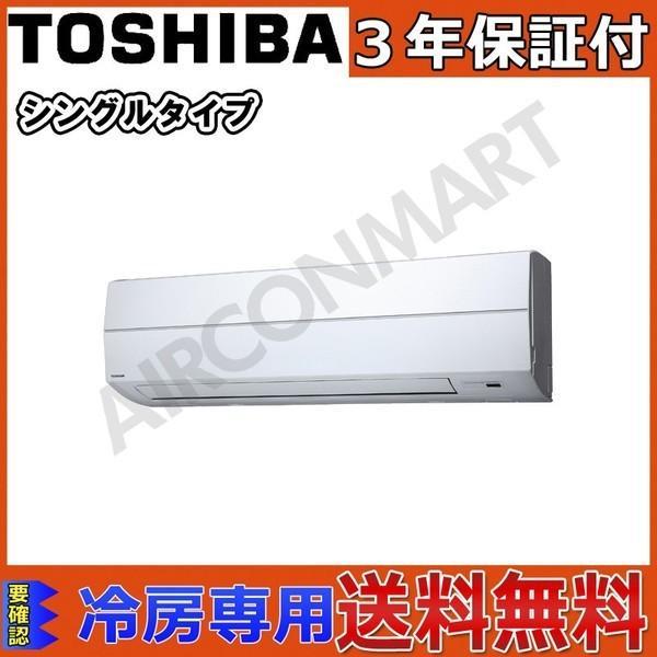 AKRA04567JX 東芝 業務用エアコン 1.8馬力 壁掛形 冷房専用 シングル 単相200V ワイヤレス
