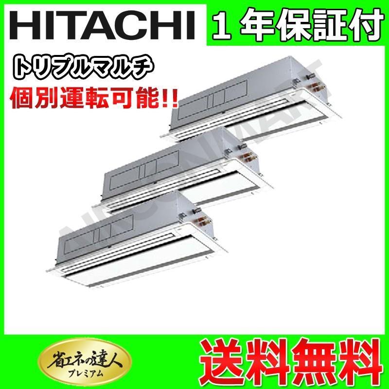RCID-AP335GHG7 日立 業務用エアコン 12馬力 天井カセット2方向 冷暖房 個別トリプル 三相200V ワイヤード