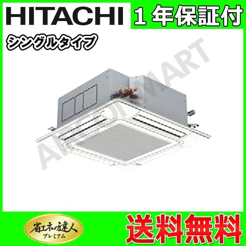 RCI-AP80GH6 日立 業務用エアコン 3馬力 天井カセット4方向 冷暖房 シングル 三相200V ワイヤード