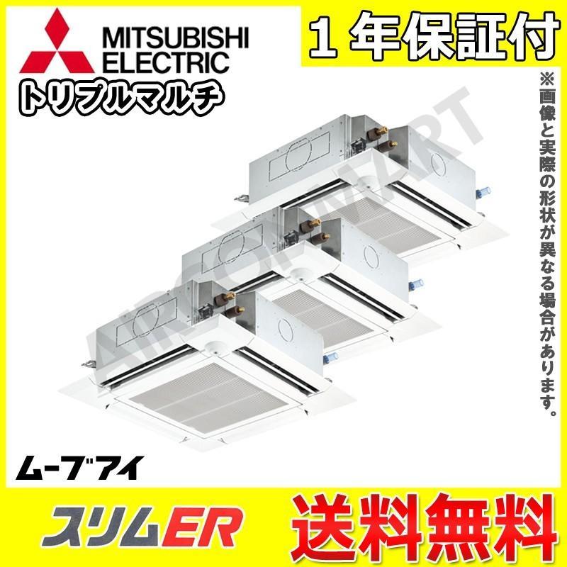 PLZT-ERP224EEV 三菱電機 業務用エアコン 8馬力 天井カセット4方向 冷暖房 同時トリプル 三相200V ワイヤード