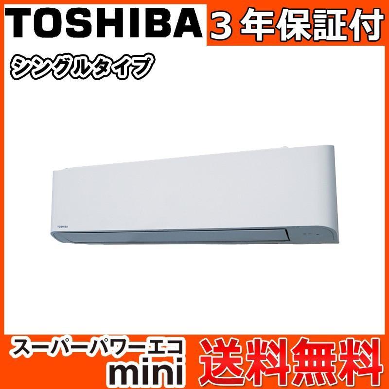 AKEA08037X 東芝 業務用エアコン 3馬力 壁掛け形 冷暖房 シングル 三相200V ワイヤレス