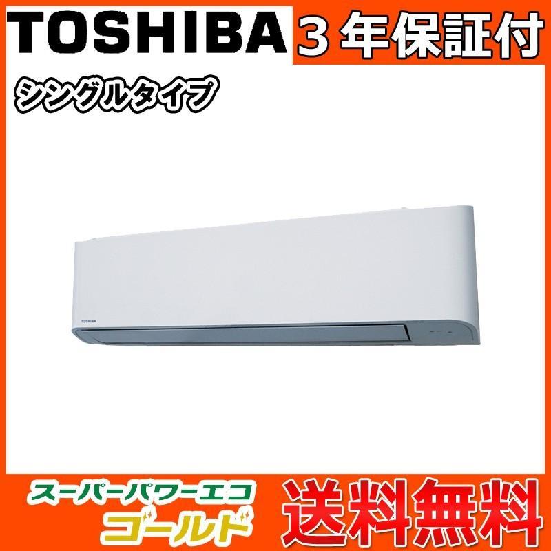 RKSA06333M 東芝 業務用エアコン 2.5馬力 壁掛け形 冷暖房 三相200V ワイヤード