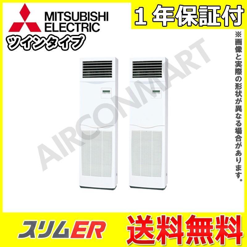 PSZX-ERP280KV 三菱電機 業務用エアコン 10馬力 床置形 冷暖房 同時ツイン 三相200V