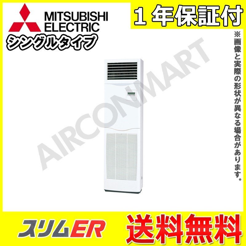 PSZ-ERMP63KV 三菱電機 業務用エアコン 2.5馬力 床置形 冷暖房 シングル 三相200V
