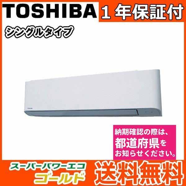 RKSA06333JM 東芝 業務用エアコン 2.5馬力 壁掛け形 冷暖房 シングル 単相200V ワイヤード
