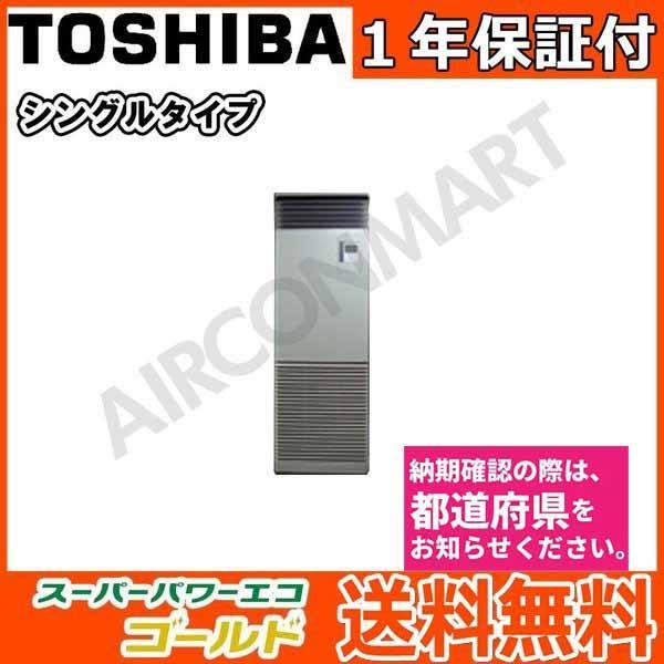 RFSA05633JB 東芝 業務用エアコン 2.3馬力 床置き形 冷暖房 シングル 単相200V ワイヤード