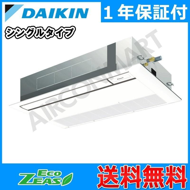 業務用エアコン 1.5馬力 天井カセット1方向 ダイキン SZRK40BCNT 冷暖房 シングル 三相200V ワイヤレス