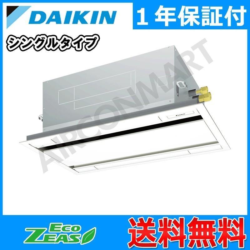 業務用エアコン 1.8馬力 天井カセット2方向 ダイキン SZRG45BCNT 冷暖房 シングル 三相200V ワイヤレス