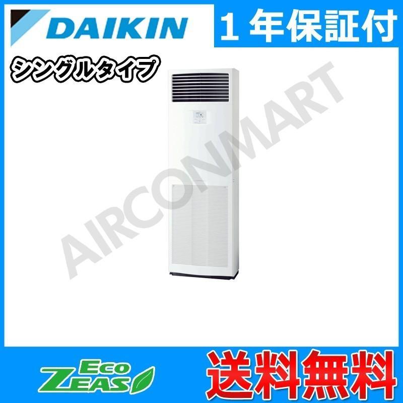 業務用エアコン 2.3馬力 ダイキン 床置形 SZRV56BCT 冷暖房 シングル 三相200V