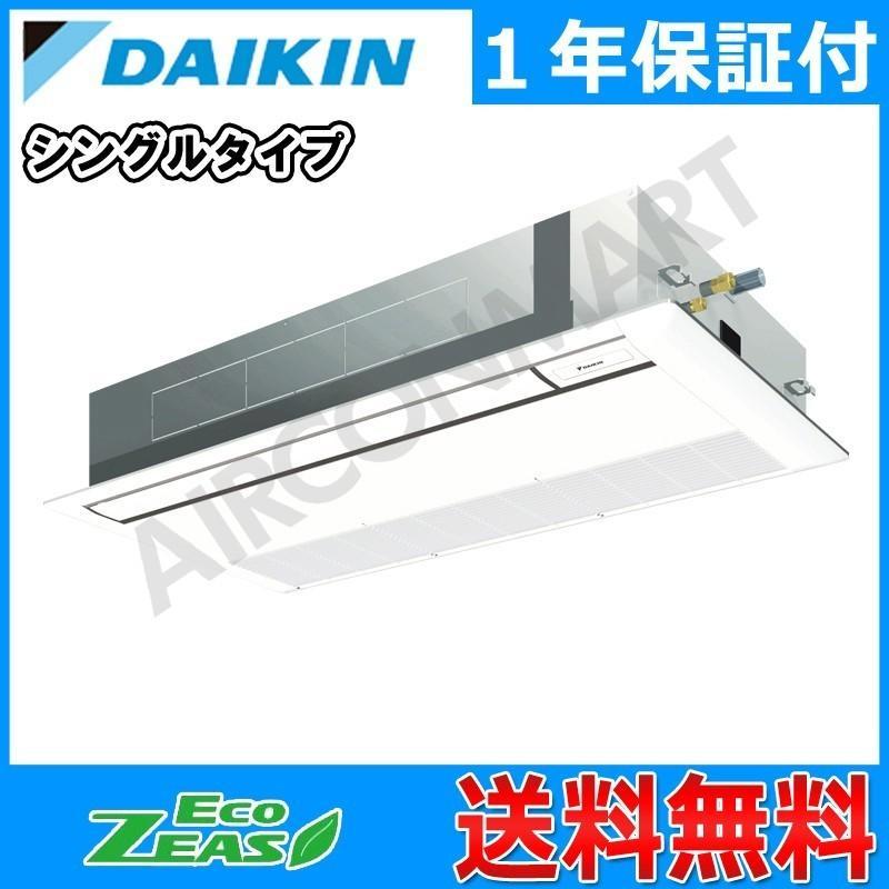 業務用エアコン 3馬力 天井カセット1方向 ダイキン SZRK80BCNT 冷暖房 シングル 三相200V ワイヤレス