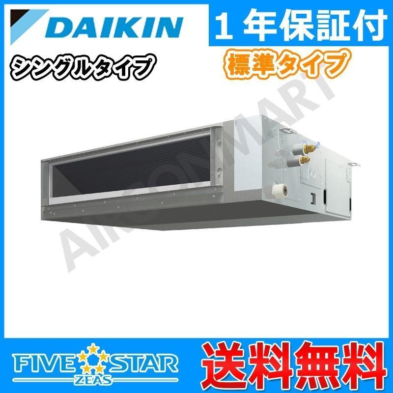 業務用エアコン 2.5馬力 天井埋込ダクト形 ダイキン SSRMM63BCV 冷暖房 シングル 単相200V ワイヤード
