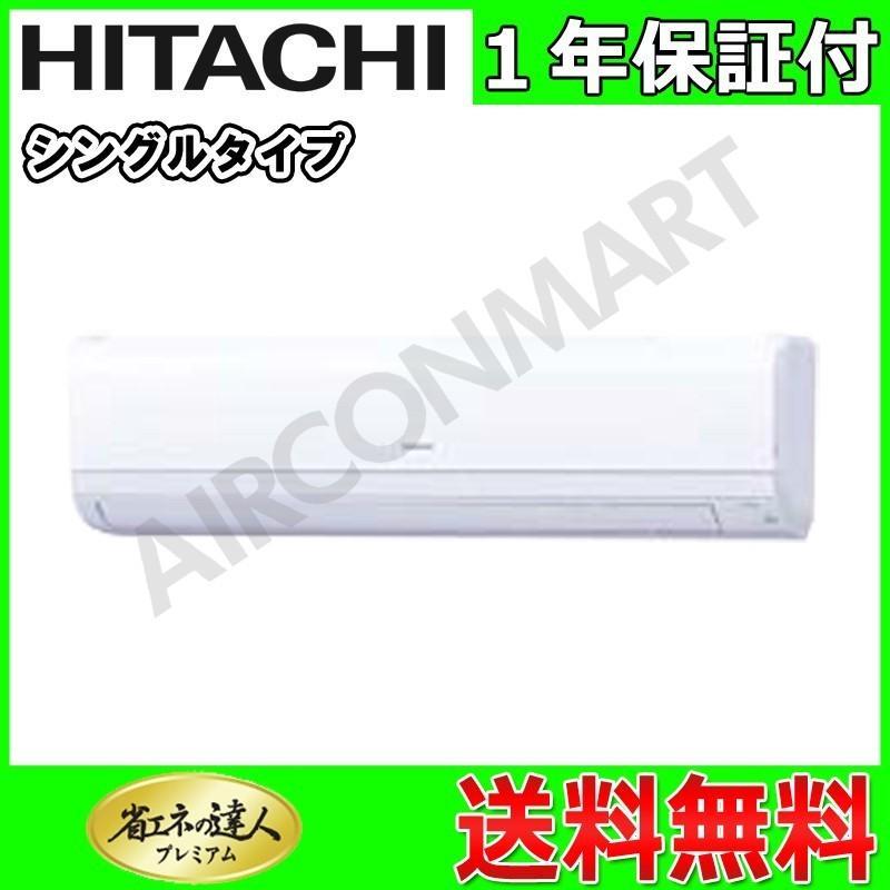 業務用エアコン 2.3馬力 日立 壁掛け形 RPK-AP56GH7 冷暖房 シングル 三相200V ワイヤード