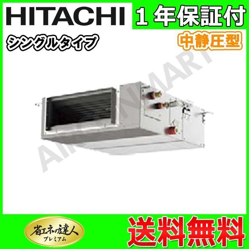 業務用エアコン 1.8馬力 日立 天井埋込ダクト形 RPI-AP45GH8 冷暖房 シングル 三相200V ワイヤード