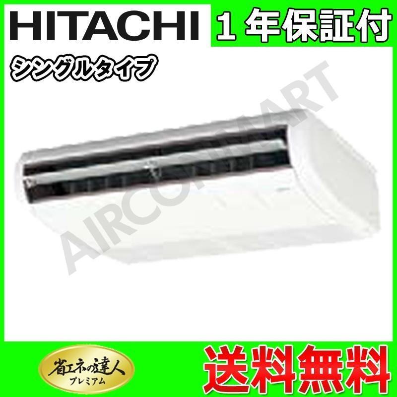 業務用エアコン 1.8馬力 日立 天井吊り形 RPC-AP45GHJ7 冷暖房 シングル 単相200V ワイヤード