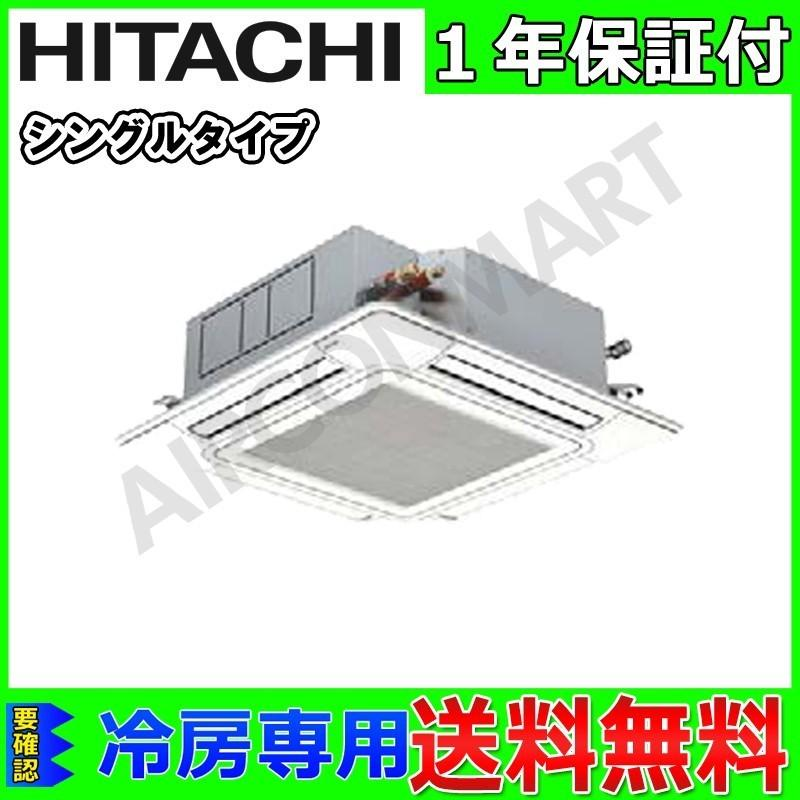 業務用エアコン 2馬力 日立 天井カセット4方向 RCI-AP50EA7 冷房専用 シングル 三相200V ワイヤード