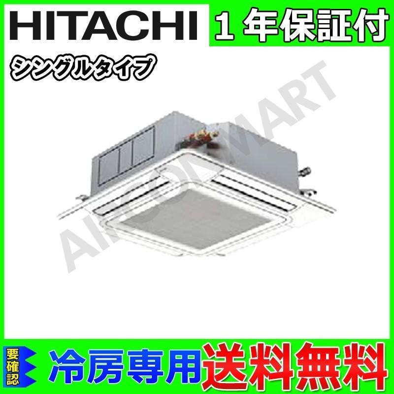 業務用エアコン 2.3馬力 日立 天井カセット4方向 RCI-AP56EAJ7 冷房専用 シングル 単相200V ワイヤード