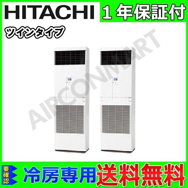 業務用エアコン 10馬力 日立 床置き形 RPV-AP280EAP5 冷房専用 同時ツイン 三相200V ワイヤード