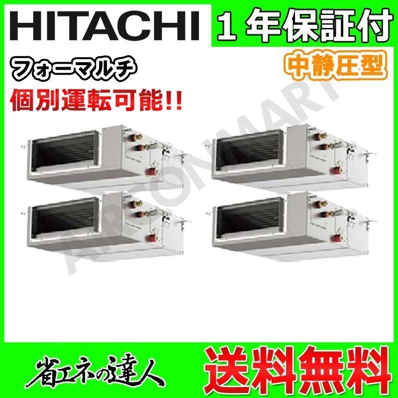 業務用エアコン 8馬力 日立 天井埋込ダクト形 RPI-AP224SHW9 冷暖房 個別フォー 三相200V ワイヤード