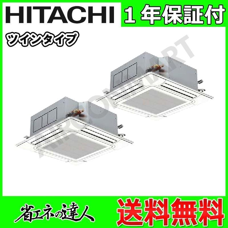業務用エアコン 12馬力 日立 天井カセット4方向 RCI-AP335SHP7 冷暖房 同時ツイン 三相200V ワイヤード