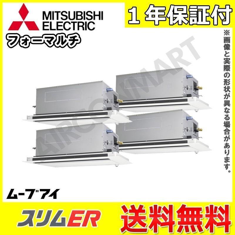 業務用エアコン 8馬力 三菱電機 天井カセット2方向 PLZD-ERP224LEV 冷暖房 同時フォー 三相200V ワイヤード