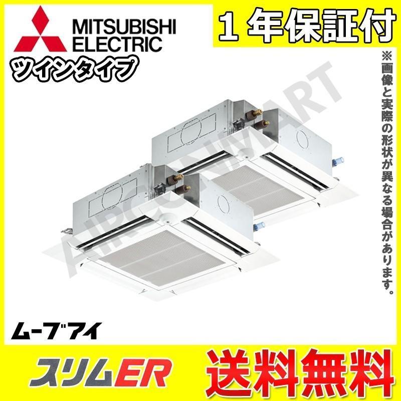 業務用エアコン 8馬力 三菱電機 天井カセット4方向 PLZX-ERP224EEV 冷暖房 同時ツイン 三相200V ワイヤード