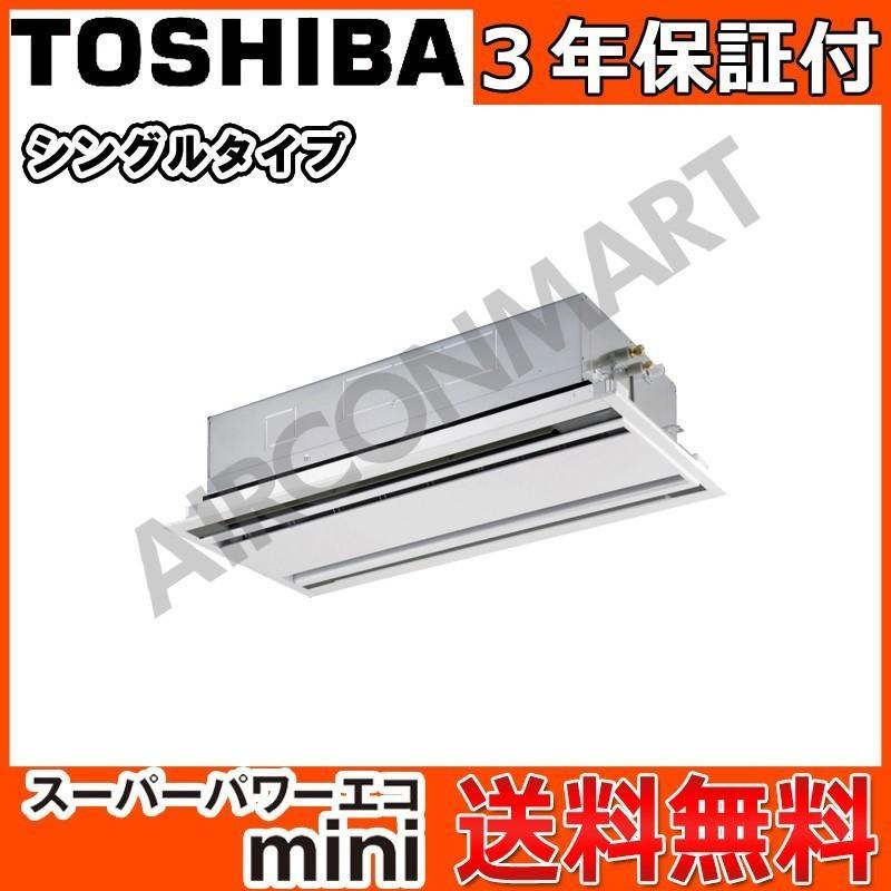 業務用エアコン 2.5馬力 東芝 天井カセット2方向 AWEA06337JM 冷暖房 シングル 単相200V ワイヤード
