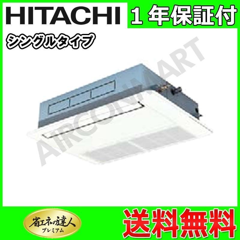 業務用エアコン 2馬力 日立 天井カセット1方向 RCIS-GP50RGHJ2 冷暖房 シングル 単相200V ワイヤード