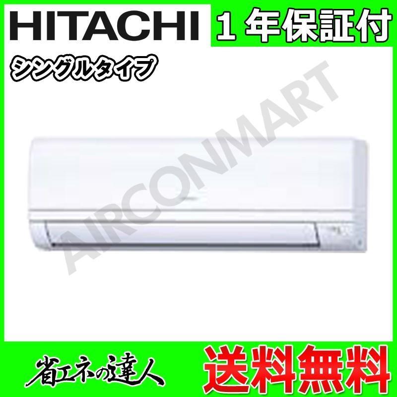 業務用エアコン 1.5馬力 日立 壁掛け形 RPK-GP40RSH3 冷暖房 シングル 三相200V ワイヤレス