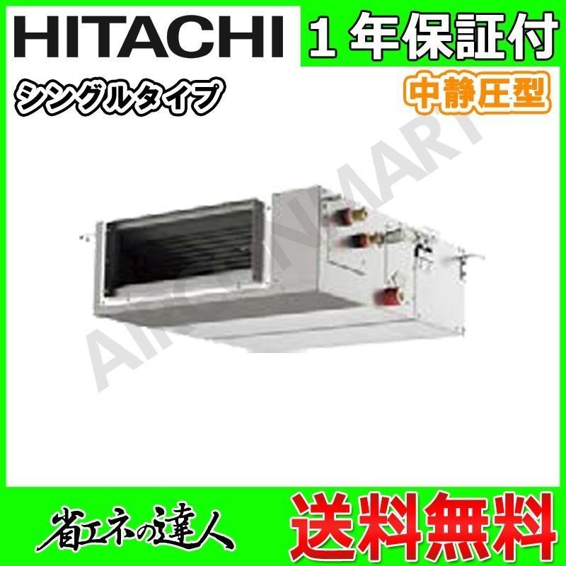 業務用エアコン 2馬力 日立 天井埋込ダクト形 RPI-GP50RSHC4 冷暖房 シングル 三相200V ワイヤード