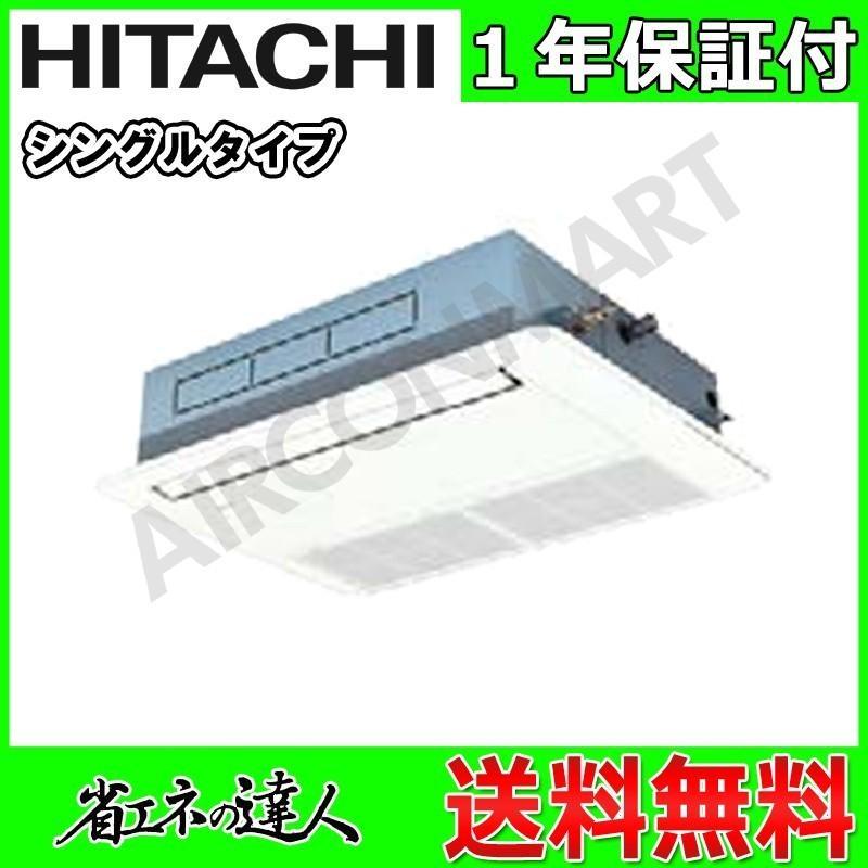 業務用エアコン 2馬力 日立 天井カセット1方向 RCIS-GP50RSH3 冷暖房 シングル 三相200V ワイヤード