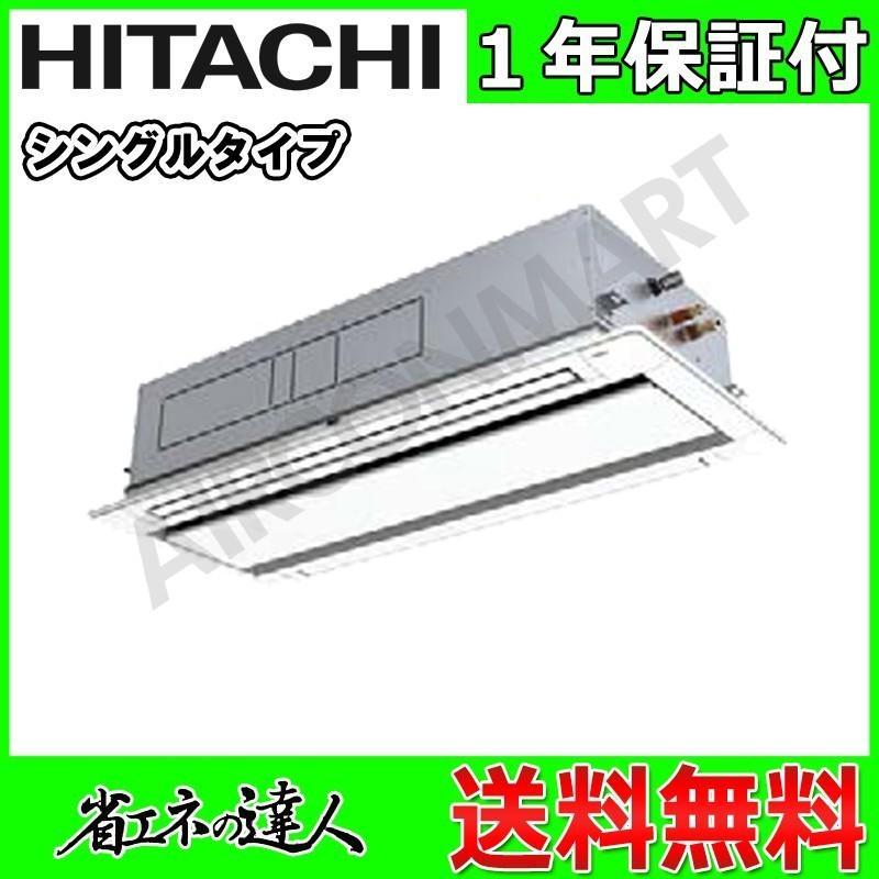 業務用エアコン 4馬力 日立 天井カセット2方向 RCID-GP112RSH3 冷暖房 シングル 三相200V ワイヤード