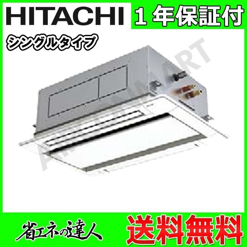 業務用エアコン 2.3馬力 日立 天井カセット2方向 RCID-GP56RSH3 冷暖房 シングル 三相200V ワイヤード