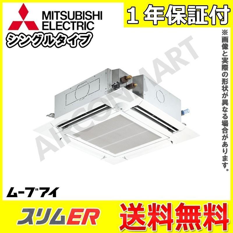 業務用エアコン 5馬力 三菱電機 天井カセット4方向 PLZ-ERMP140EEW 冷暖房 シングル 三相200V ワイヤード