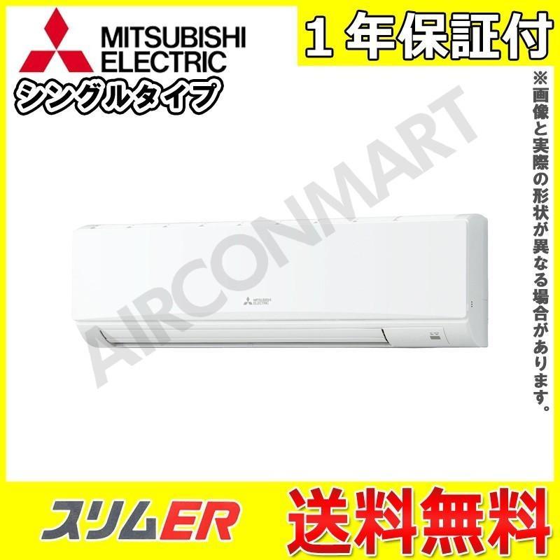 業務用エアコン 3馬力 三菱電機 壁掛形 PKZ-ERMP80SKV 冷暖房 シングル 単相200V ワイヤード