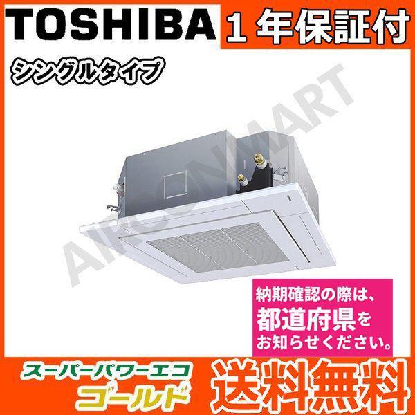 業務用エアコン 4馬力 東芝 天井カセット4方向 RUSA11233X 冷暖房 シングル 三相200V ワイヤレス