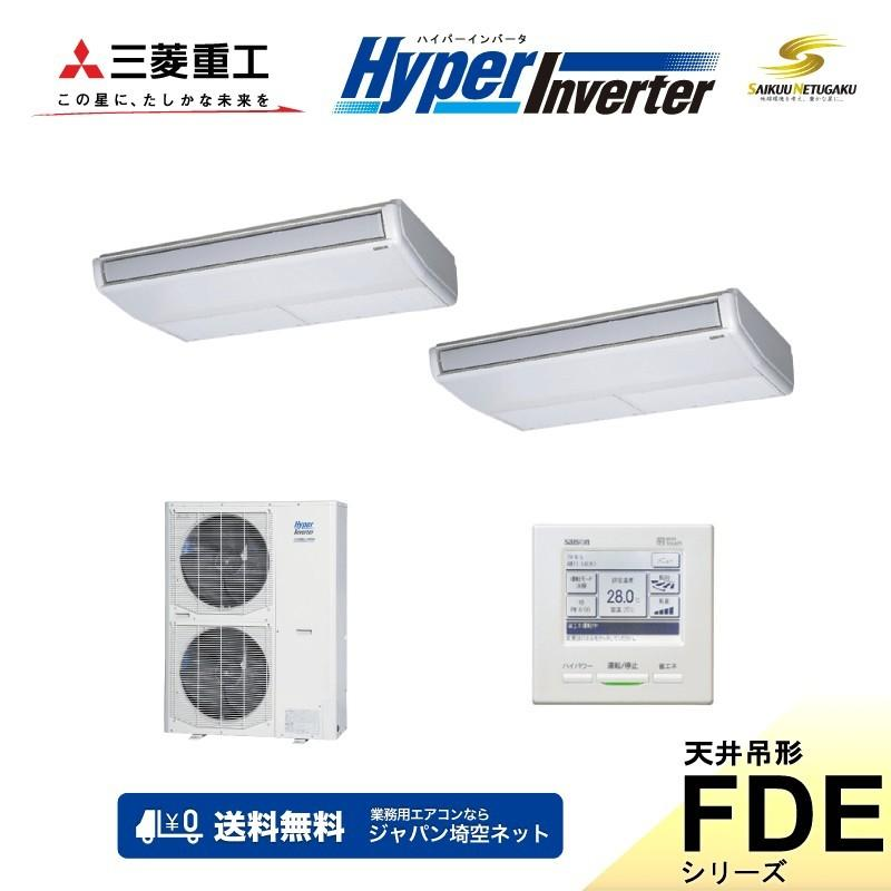 「送料無料」業務用エアコン三菱重工-HyperInverter-FDEVP1124HPAG4天井吊形