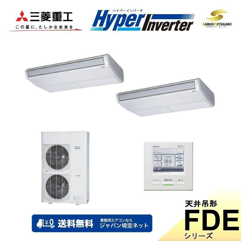 「送料無料」業務用エアコン三菱重工-HyperInverter-FDEVP1404HPAG4天井吊形