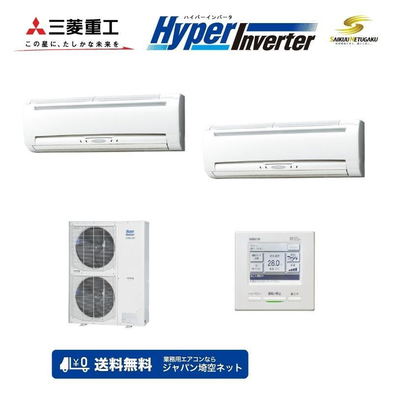 「送料無料」業務用エアコン三菱重工-HyperInverter-FDKVP804HPAG3AG壁掛形