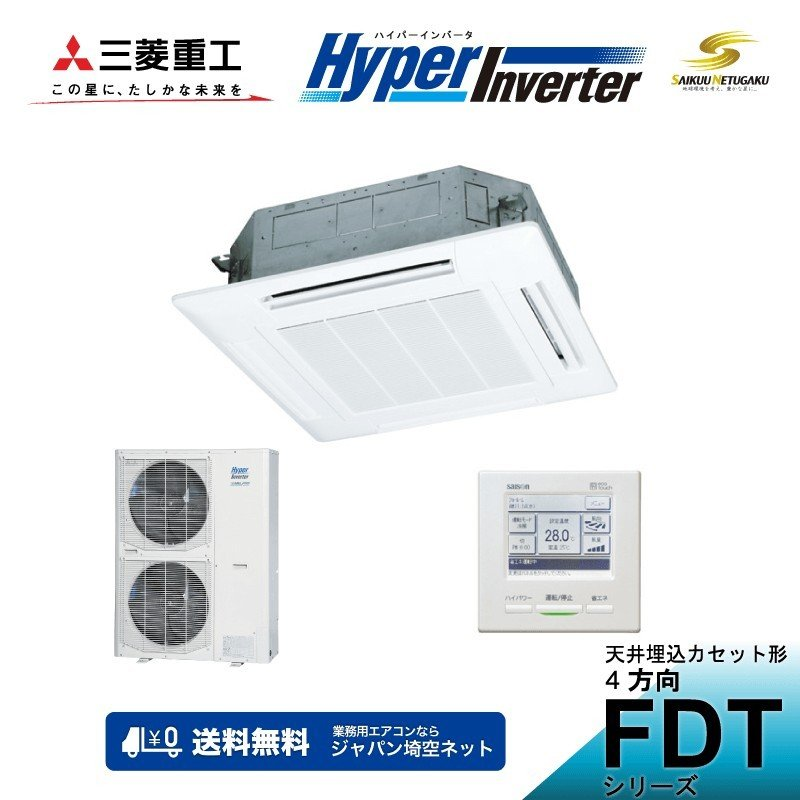 「送料無料」業務用エアコン三菱重工-HyperInverter-FDTVP1124HAG4AG天井埋込カセット形4方向